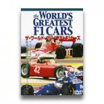 ザ・ワールド・グレイテストF1カーズ