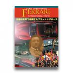 フェラーリ・センセーショナルレッド
