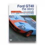 フォードGT40 ル•マン最強アメリカンGTの真実
