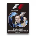 2006 FIA F1世界選手権 総集編