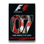 2007 FIA F1世界選手権 総集編