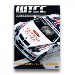 2007 FIA 世界ツーリングカー選手権 総集編