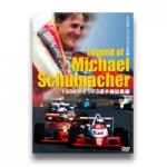 1990ドイツF3選手権 シューマッハーの伝説