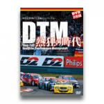 DTM 熱狂の時代