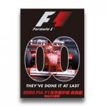 2000 FIA F1世界選手権 総集編