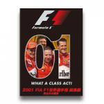 2001 FIA F1世界選手権 総集編