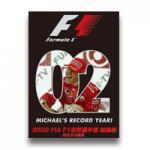 2002 FIA F1世界選手権 総集編