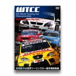 2008 FIA 世界ツーリングカー選手権 総集編