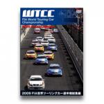 2009 FIA 世界ツーリングカー選手権 総集編