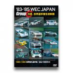1983-1985 WEC JAPAN
