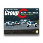 83-88 WEC JAPAN / 富士スピードウェイ最速伝説