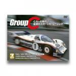 1983-1989 GroupC Cカーの時代/最速のスーパーカーレーシング
