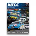 2010 FIA 世界ツーリングカー選手権 総集編
