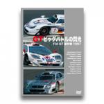 FIA GT 選手権 1997 GTビッグバトルの閃光