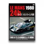 1980 ル•マン24時間レース総集編