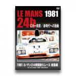 1981 ル•マン24時間レース総集編