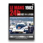 1982 ル•マン24時間レース総集編