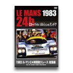 1983 ル•マン24時間レース総集編