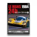 1984 ル•マン24時間レース総集編