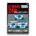 1985 ル•マン24時間レース総集編
