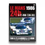 1986 ル•マン24時間レース総集編