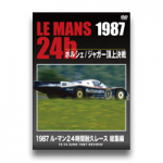 1987 ル•マン24時間レース総集編
