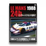 1988 ル•マン24時間レース総集編
