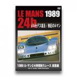 1989 ル•マン24時間レース総集編