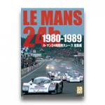 1980-1989 ル•マン24時間レース総集編