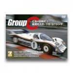 1983-1989 世界スポーツカー選手権総集編 7枚組