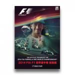 2014 FIA F1世界選手権 総集編