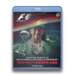 2014 FIA F1世界選手権 総集編 ブルーレイ