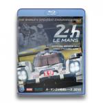 2015 ル•マン24時間レース 総集編  ブルーレイ