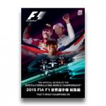 2015 FIA F1世界選手権 総集編