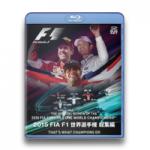 2015 FIA F1世界選手権 総集編 ブルーレイ