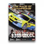 ザ・レース・オブ・チャンピオンズ 2005