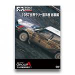 1987世界ラリー選手権 総集編