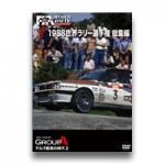 1988世界ラリー選手権 総集編