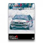 1989世界ラリー選手権 総集編
