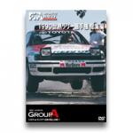 1990世界ラリー選手権 総集編