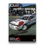 1992世界ラリー選手権 総集編