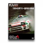 1994世界ラリー選手権 総集編
