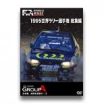1995世界ラリー選手権 総集編