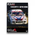 1996世界ラリー選手権 総集編