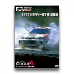 1997世界ラリー選手権 総集編