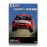 1999世界ラリー選手権 総集編