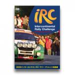 2009 IRC 総集編