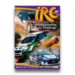 2010 IRC 総集編