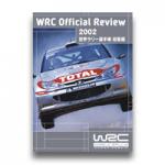 2002世界ラリー選手権 総集編