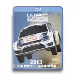 2013 FIA 世界ラリー選手権 ブルーレイ 総集編